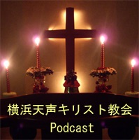 2010 Prayer MTG - Yokohama Voice of Heaven Church logo