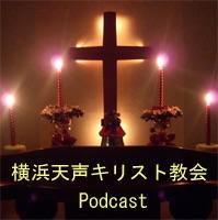2011 祈祷会 - 横浜天声キリスト教会 logo