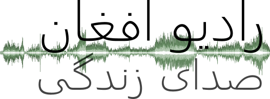 Afghan Radio - Sadaye Zindagi logo